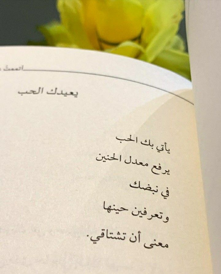 Pin By Fa On كلمات Arabic Love Quotes Love Quotes Quotes