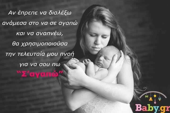 Η μητρική αγάπη!