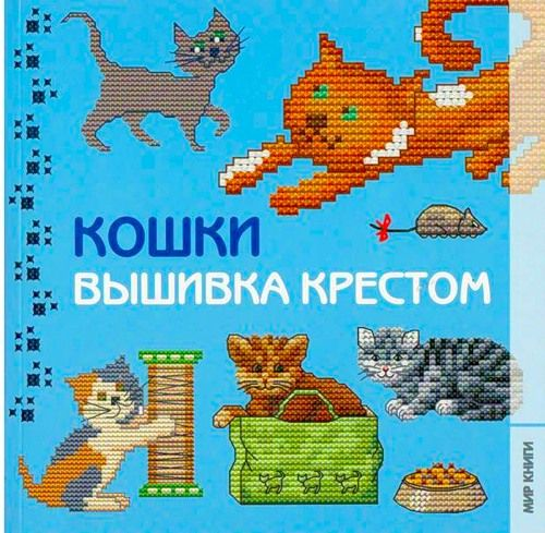 Кошки: Вышивка Крестом