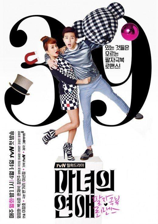 A Witch's Love (마녀의 연애) Korean Drama (2014) Starring: Uhm Jung Hwa, Park Seo Joon, Han Jae Suk, Ra Mi Ran, Yoon Hyun Min & Jung Yun Joo