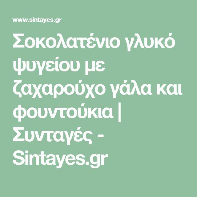 Σοκολατένιο γλυκό ψυγείου με ζαχαρούχο γάλα και φουντούκια | Συνταγές - Sintayes.gr