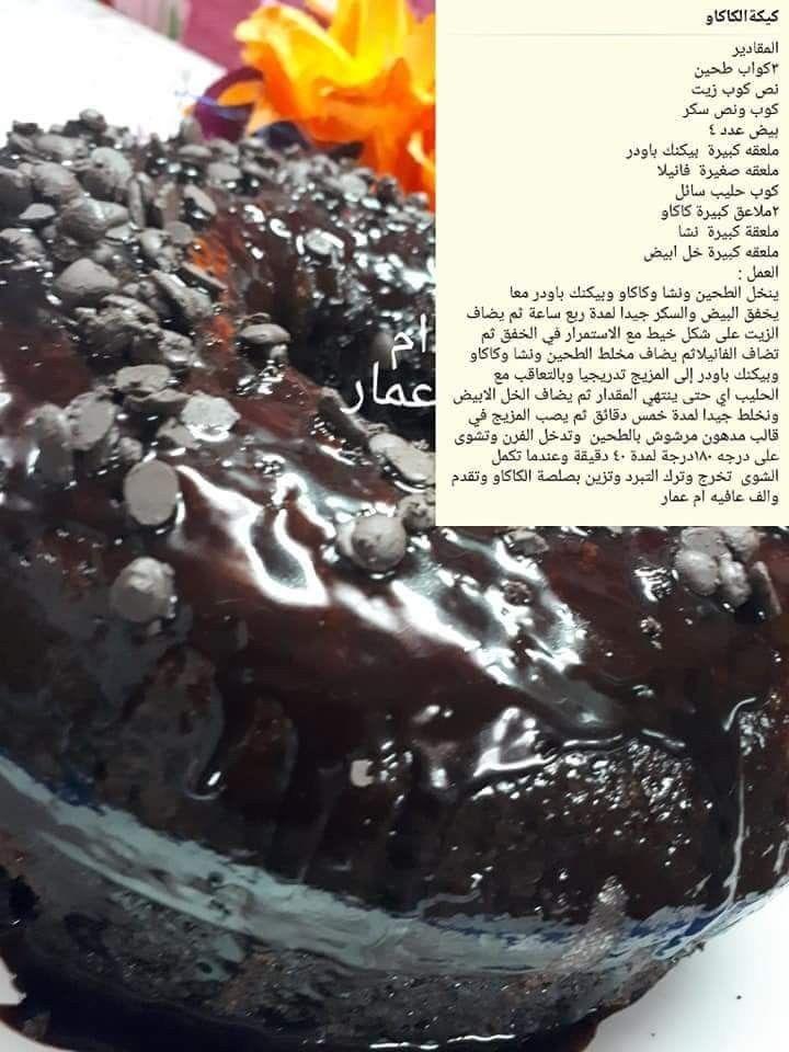 كيكة الكاكاو   recipes in 2019   Chocolate cake, Arabic