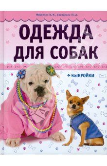 """Книга """"Одежда для собак (+выкройки)"""" - Макарова, Елизарова. Купить книгу, читать рецензии   ISBN 978-5-462-01109-2   Лабиринт"""