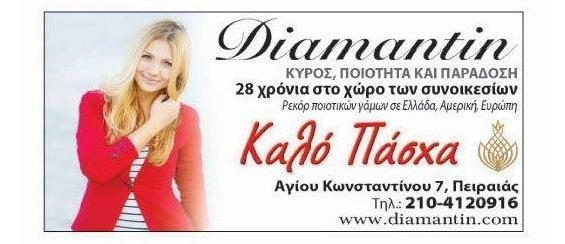 Diamantin Γνωριμίες γάμου- Συνοικέσια - matchmaking - Γραφείο Συνοικεσίων, Γνωριμιών, Γάμου, Αγγελίες Γνωριμιών