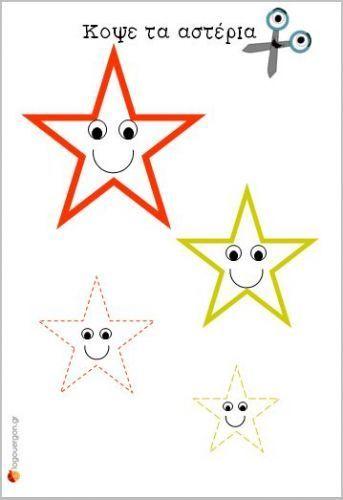 Δραστηριότητα η οποία ενθαρρύνει τα παιδιά να κόψουν με το ψαλίδι το σχήμα του αστεριού. Υπάρχουν 4 σχήματα με διαφορετικά περιγράμματα το καθένα από πιο παχύ περίγραμμα στο πιο λεπτό και αποτελούμενο με κουκκίδες και παύλες για περισσότερη εξάσκηση.