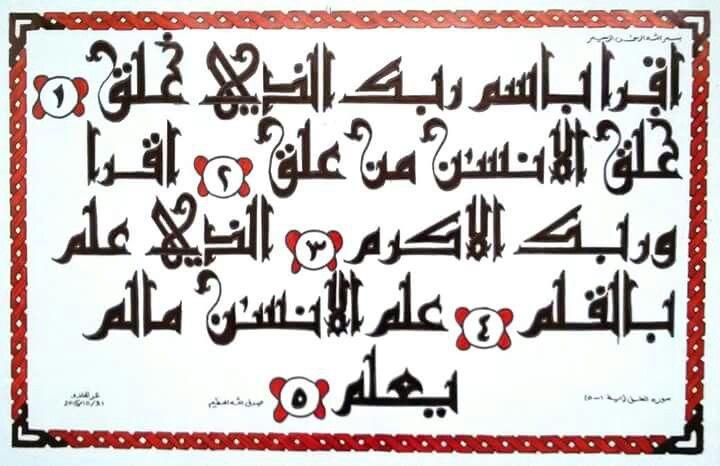بدايه سوره العلق