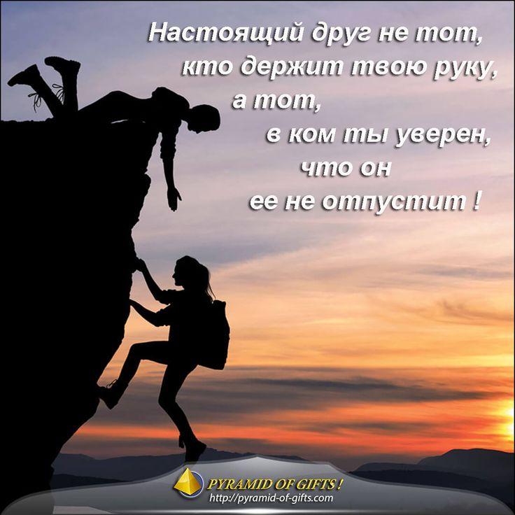 Цитаты, мысли, выражения, высказывания про дружбу. 👍👍👍 👉 @pyramid_of_gifts 😀👬👭 #друзья #продружбу #друзьямои #мудрыемыслинакаждыйдень #мудрыемысличеловека #философскоемнение #философскийпост #мировоззрение #позитивноенастроение #позитивныемысли #pyramid_of_gifts #pyramidofgifts 👉 👉 👉
