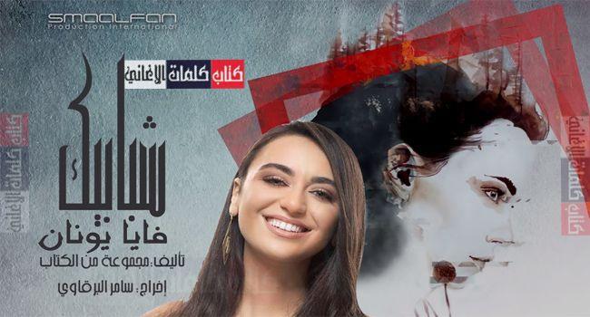 كلمات اغنية شبابيك فايا يونان تتر شارة مسلسل شبابيك رمضان 2018 Movie Posters Movies Poster