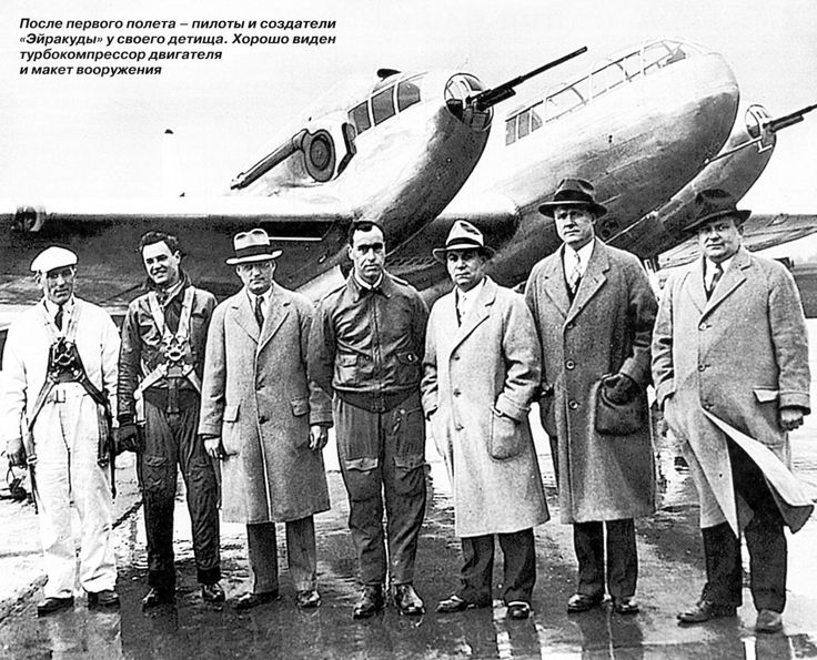 Designers And Test Pilots Of Bell YFM 1 Airacuda YFM