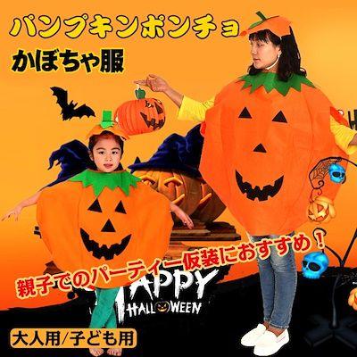 fe50f5185ec855 Qoo10 | 仮装 コスプレ ハロウィン かぼちゃ 服 帽子付き ポンチョ セット パンプキン ジャックランタン 衣装 キッズ
