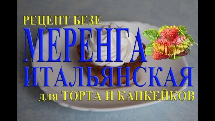 Рецепт меренги  для торта макаронс и капкейков для торта итальянская мер...