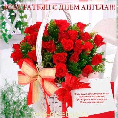 Короткие поздравления в стихах с днем Татьяны 25 января