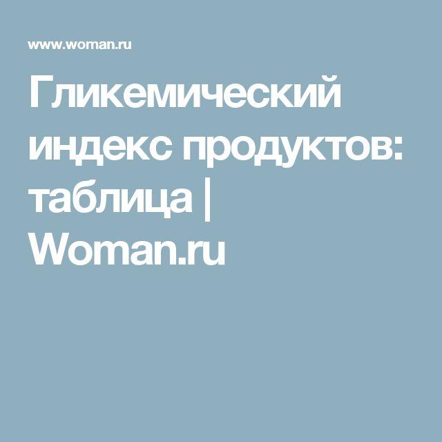 Гликемический индекс продуктов: таблица | Woman.ru