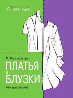 Книга «М.Мюллер и сын. Платья и блузки. Конструирование»  В книге «Мюллер и сын. Платья и блузки. Конструирование» особое внимание уделено моделированию и конструированию на нестандартные фигуры. Основные темы: чертежи базовых основ изделий, платья и блузки модных силуэтов, построение воротников, рукава различных покроев, драпировки, корсаж, нарядные платья. Книга содержит подробные чертежи с детальными пояснениями.