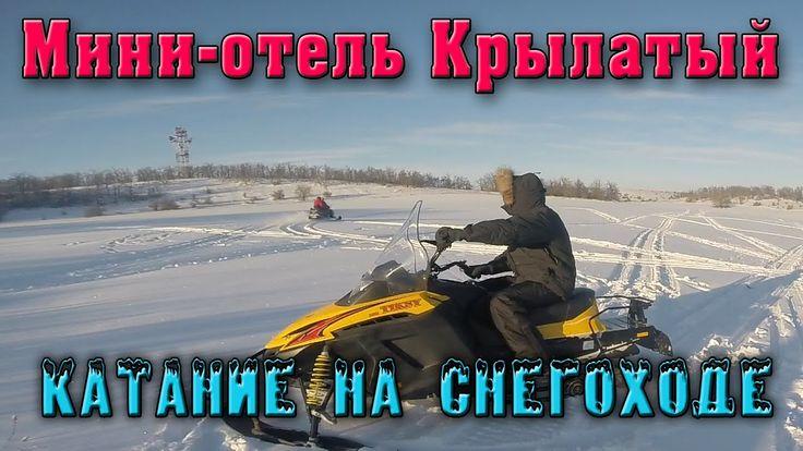 Отдых зимой.  Зимние развлечения. Катание на снегоходе.