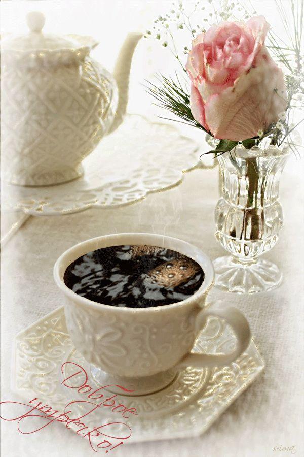гифки с чашечкой кофе цветком и зимой нельзя без