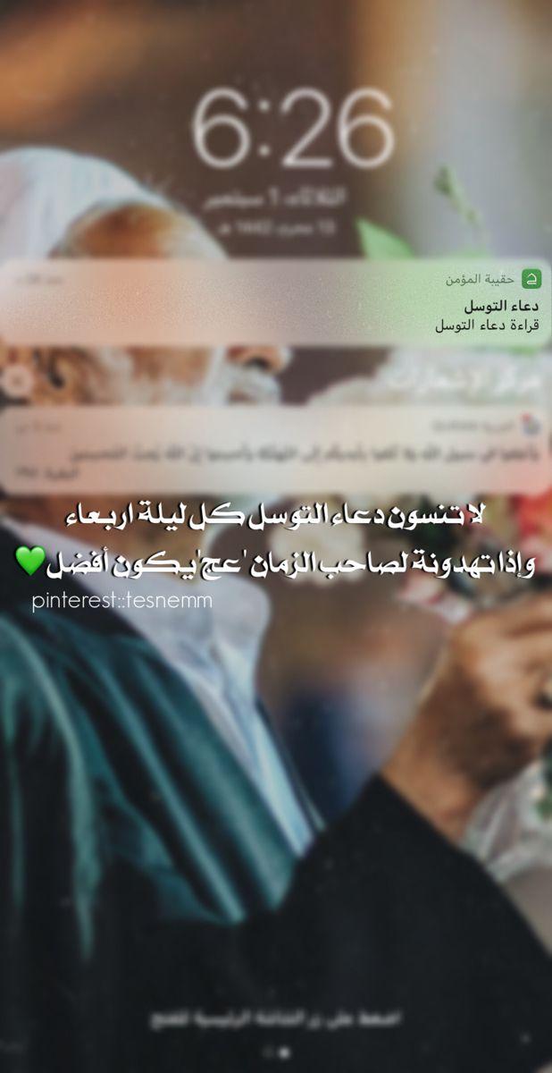 Pin By ڠــٻ ــم ــۃ 𝐆𝐇𝐘𝐌𝐇 On الله هـو الـפــب Beautiful Arabic Words Flower Wallpaper Beautiful Pictures