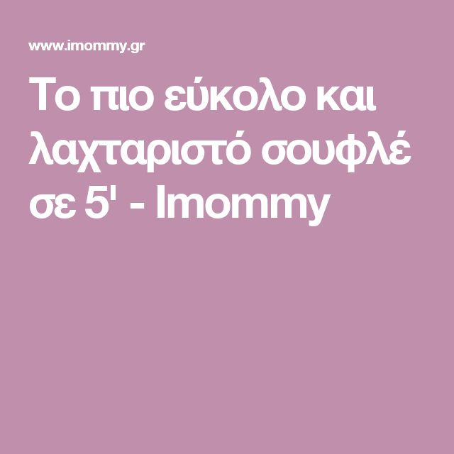 Το πιο εύκολο και λαχταριστό σουφλέ σε 5' - Imommy