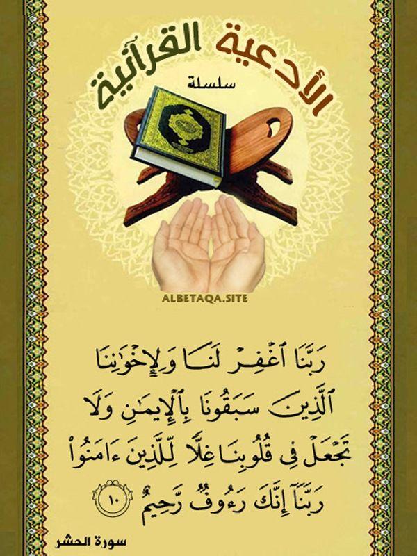 الأدعية القرآنية ربنا اغفر لنا ولإخواننا الذين سبقونا بالإيمان Painted Books Islamic Art Islamic Prayer