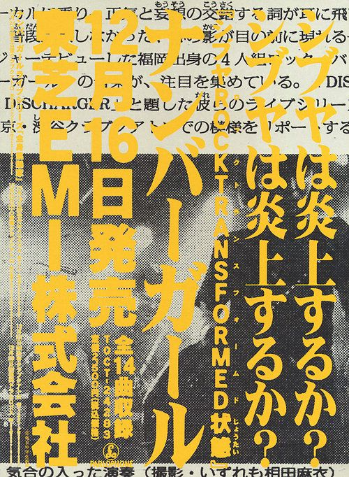 Japanese Poster: Number Girl. Rock Transformed. 1999 - Gurafiku: Japanese…