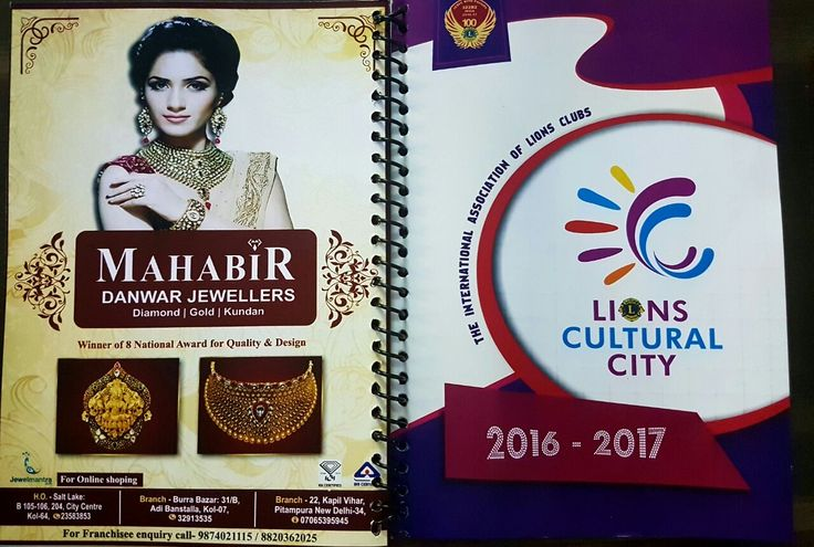 MDJ is proud to be associated with Lions Cultural City.