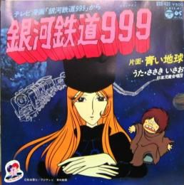 999 レコード - Google 検索
