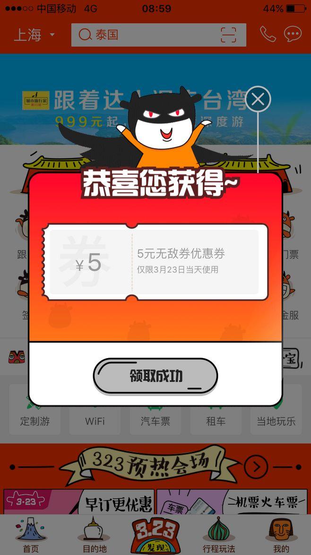 途牛旅游app活动页面