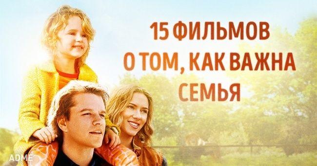 15прекрасных фильмов отом, как важна семья внашей жизни