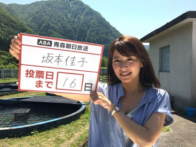 投票日まで16日・選挙ステーション2016|テレビ朝日(ABA 青森朝日放送)