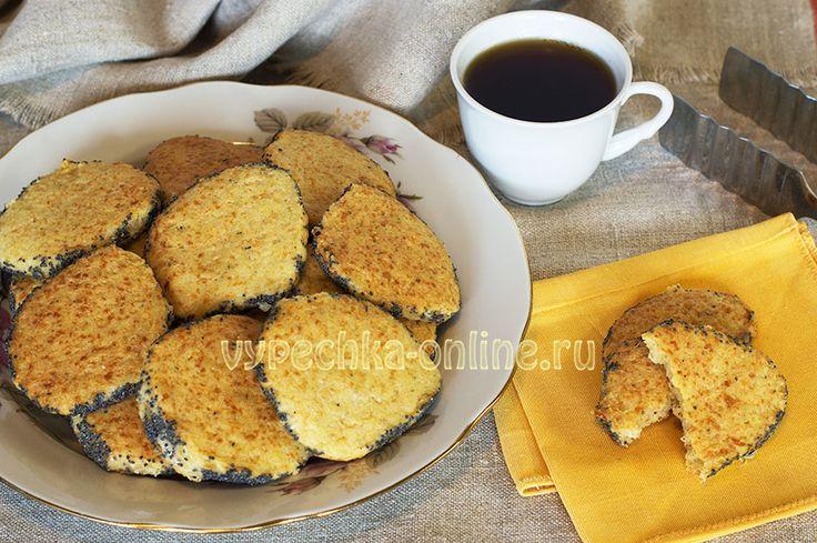 Сырное печенье с маком #Cheese #Mac #Yummy #Baking #Recipes #Biscuits #CakesOnline #Печенье #Сыр #Мак #Вкусняшка #Выпечка #Рецепты #ВыпечкаОнлайн