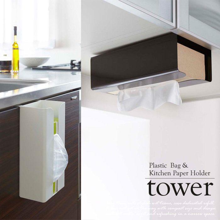 ポリ袋 キッチンペーパーホルダータワー Tower Kタワーtower