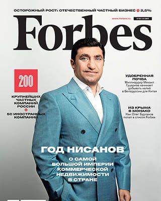 Forbes №10 октябрь 2017
