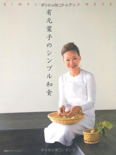 有元葉子のシンプル和食 有元葉子, http://www.amazon.co.jp/dp/4770041330/ref=cm_sw_r_pi_dp_24c3qb0GQQHGQ