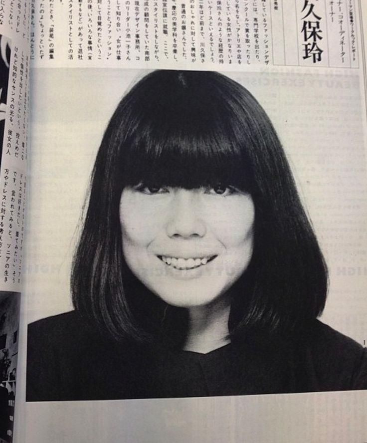 jeou: A rare smiley portrait of Rei Kawakubo in an archived Japanese magazine 'High Fashion', 1977 omg