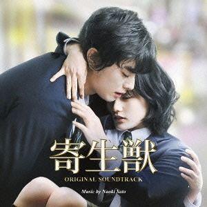 Original Soundtrack (Music by Naoki Sato), Parasyte (Movie)