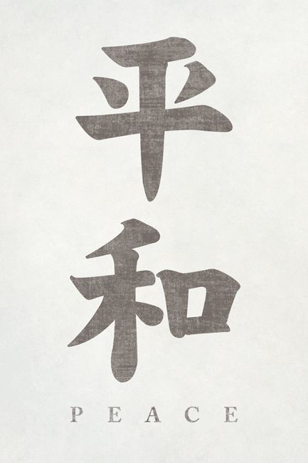 Keep Calm Collection - Japanese Calligraphy Peace, poster print (http://www.keepcalmcollection.com/japanese-calligraphy-peace-poster-print/)