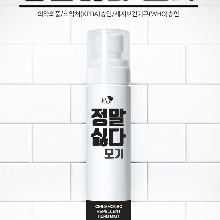 Mosquito repellent      정말싫다모기 www.cinnamoneo.com Good design Cinnamon Icaridin 모기퇴치제 방향제 탈취제 Made in korea