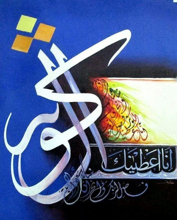 Pin By Bibi On Islamic Art Islamic Art Calligraphy Calligraphy Art Islamic Calligraphy