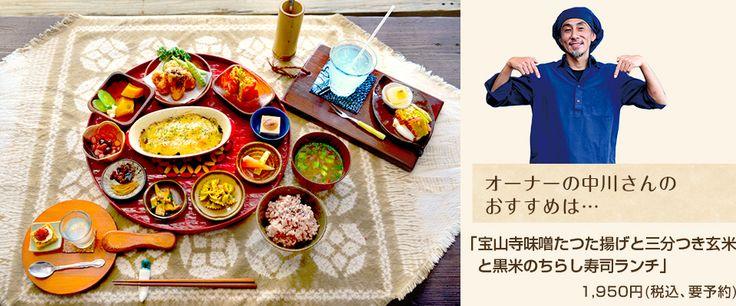 オーナーの中川さんのおすすめは・・・「宝山寺味噌たつた揚げと三分つき玄米と黒米のちらし寿司ランチ」1,950円(税込、要予約)自然菜食 ナイヤビンギ
