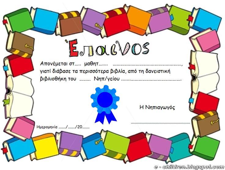 Νηπιαγωγείο Παναγιούδας: Δανειστική Βιβλιοθήκη - Βιβλία