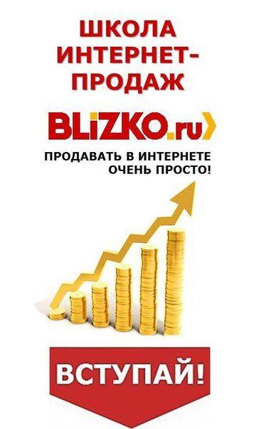 Школа интернет-продаж BLIZKO.ru