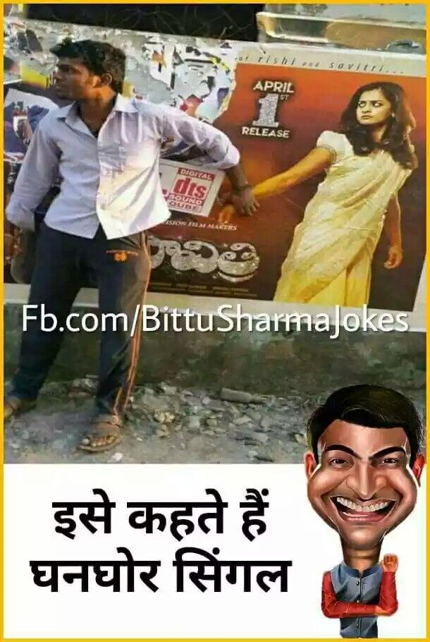 Funny Jokes In Hindi Funny Images Laughter Best Funny Jokes