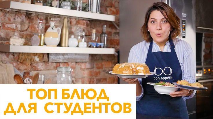 Образцовые рецепты для студентов [Рецепты Bon Appetit] Уважаемые студенты, сегодня мы раз и навсегда облегчим вашу жизнь! Представляем вам нашу незатейливую, но такую вкусную подборку из трех блюд. Горячие бутерброды с сосисками, лапша с ветчиной и сыром и умопомрачительный зефирный тортик! #recipe#tasty#for_students#hot_sandwiches#pasta#zephyrous_cake