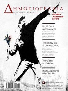 #Editorial 3ου Τεύχους ΔΗΜΟΣΙΟΓΡΑΦΙΑΣ, #magazine, #journalism, #dimosiografia