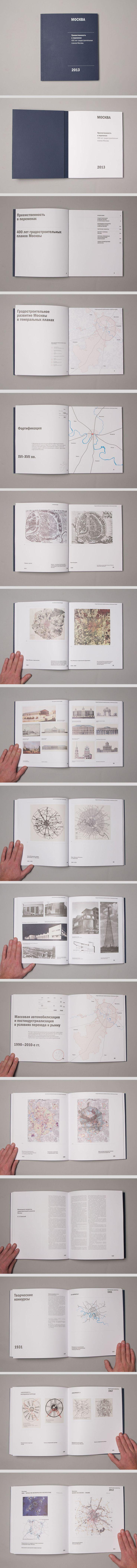 400 лет градостроительных планов Москвы, книга, Журналы/Книги © МихаилЛоськов