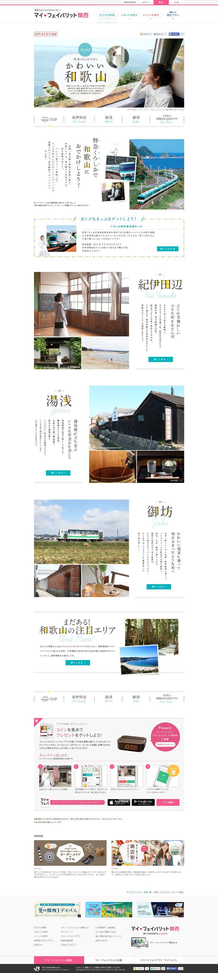 【特集Vol.92】特急くろしおで行く かわいい和歌山:マイ・フェイバリット関西