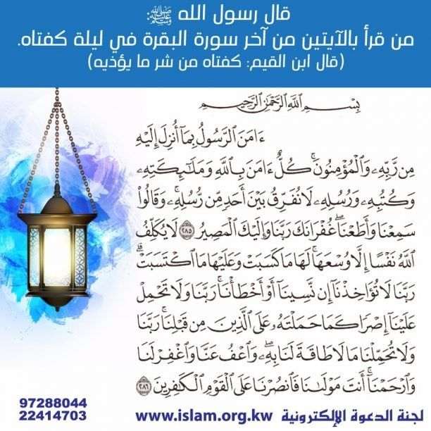 فضل آخر آيتين من سورة البقرة Quran Verses Quran Verses