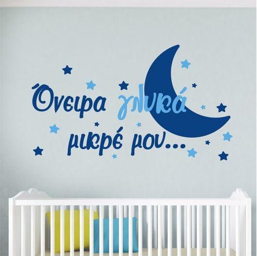 Αυτοκόλλητο τοίχου Όνειρα γλυκά μικρέ μου..