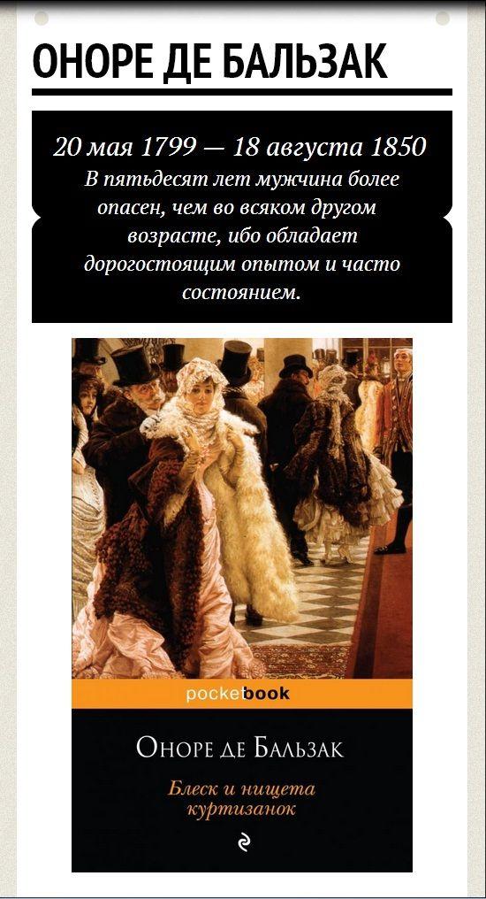 20 мая 1799 года родился Оноре де Бальзак — французский писатель, один из основоположников реализма в европейской литературе.  Крупнейшее произведение Бальзака — серия романов и повестей «Человеческая комедия», рисующая картину жизни современного писателя французского общества. Творчество Бальзака пользовалось большой популярностью в Европе и ещё при жизни принесло ему репутацию одного из величайших прозаиков XIX века.