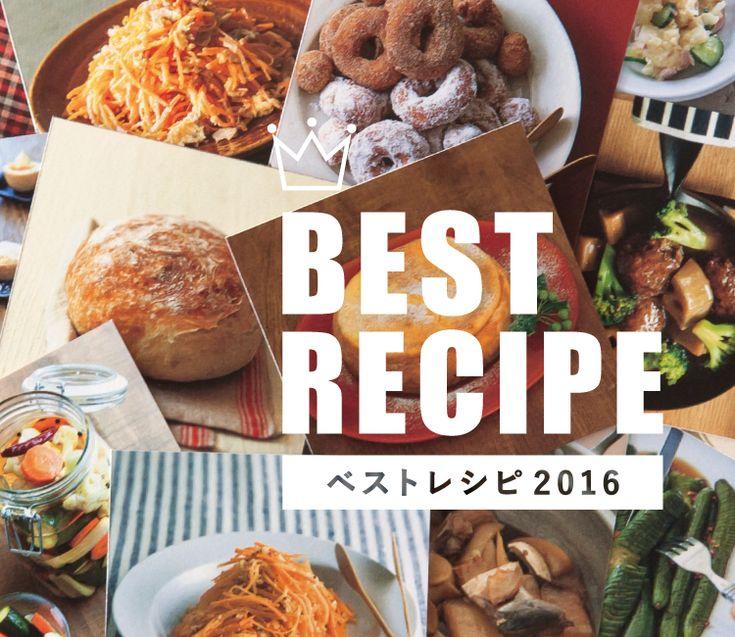 栗原はるみのレシピを中心にご紹介しているゆとりの空間のレシピページ。昨年1年間でアクセスの多かった人気レシピをランキング形式でご紹介します。おもてなしや毎日の食卓に、ぜひお試しください。
